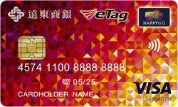 遠東快樂信用卡
